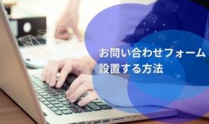 【2021最新】Contact Form 7の使い方や設定方法まとめ!お問い合わせフォームの作成しよう