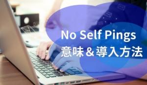 No Self Pings 設定方法