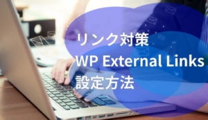 WP External Linksの簡単な設定方法を紹介!