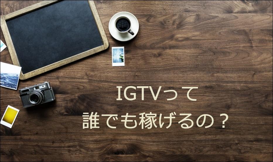 IGTVで収入を得る方法とは?やり方次第で一般人でも稼げる時代に!