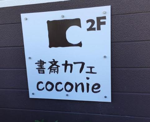 【書斎カフェ】ココニの電源・wifi情報!平日と休日の混雑状況も!会員になるべき?