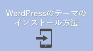 【WordPress】3ステップで完了!テンプレートテーマの購入〜インストールまでを解説