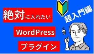 WordPress プラグイン 初心者