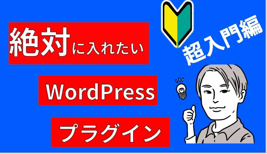 【WordPress】初心者必見!最低限導入したいオススメのプラグインまとめ