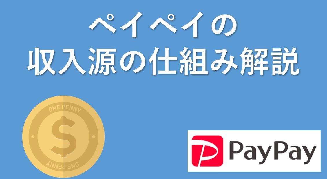 paypayの収入源の仕組みとは?儲けをマネタイズする方法を簡単に解説