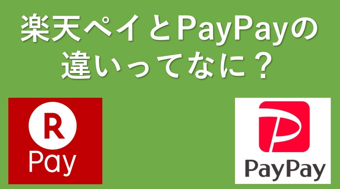 楽天payとpaypay(ペイペイ)の違いは?両方使ったボクがメリット・デメリットを比較