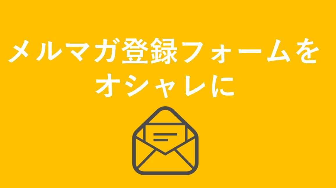 【マイスピー】コピペで完了!メルマガ登録の入力フォームを真ん中にする方法
