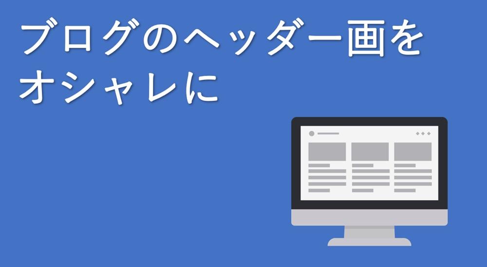 【WordPress】ブログヘッダー画像にオススメのフリー素材サイト7選