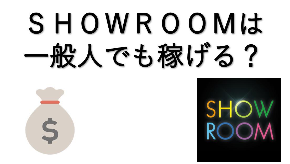 SHOWROOMの配信収入の仕組み!アイテムの還元率や一般人でも稼げるの?