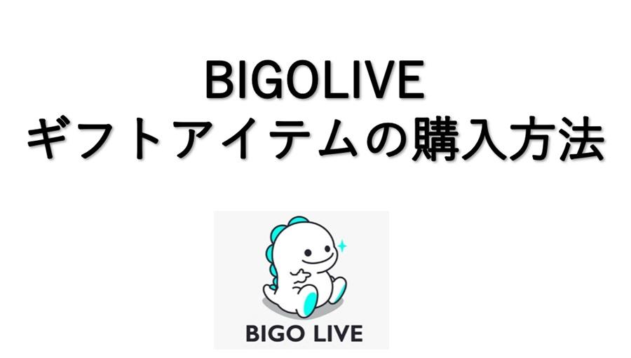 BIGOLIVE(ビゴライブ)ギフトアイテムの購入・課金方法を簡単に紹介