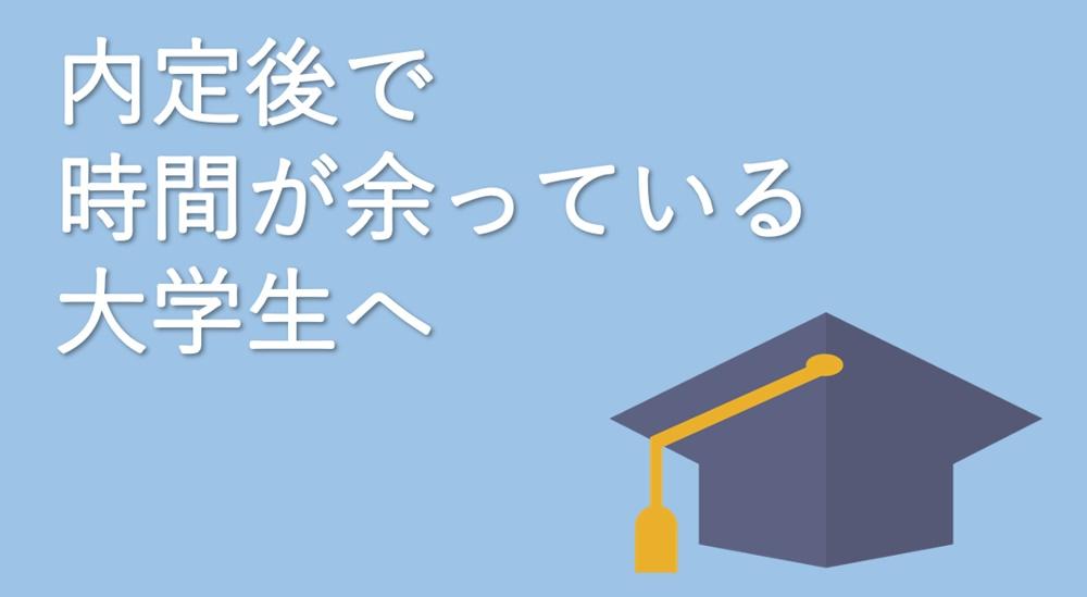 【人生最後の夏休み】内定後の暇な大学生にオススメの過ごし方11選!20年卒向け