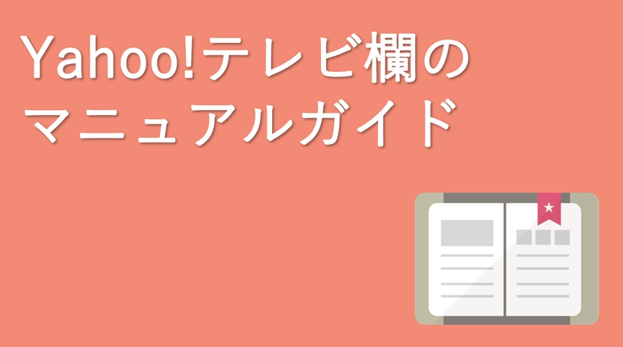 【トレンドブログ】Yahoo!テレビ欄でチェックすべき5つのポイント