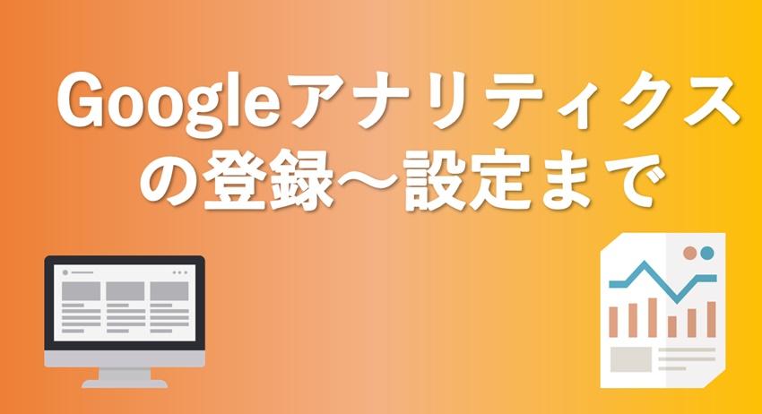 【Googleアナリティクス】3ステップで登録から設定まで完了できる方法