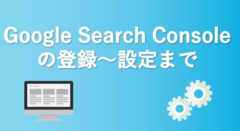 【Search Consoleの登録〜設定完了まで】3ステップで簡単にブログと関連付けれる方法