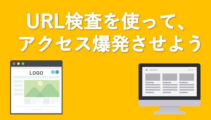 【Search Console】URL検査でブログ記事を即インデックスさせよう!