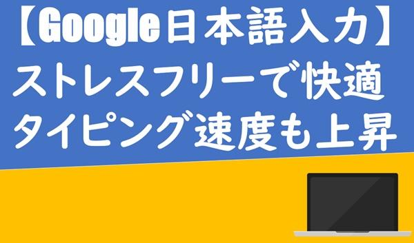 【Google日本語入力でストレスフリーに】インストールから設定方法まで簡単に解説