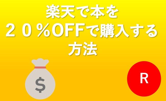 【2019年】楽天で本をお得に!20%OFF以上で購入する8つの方法