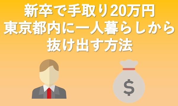 【東京版】新卒の手取り20万円が少ないと思ったら、やるべき2つの収入アップ方法