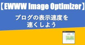 2021最新│EWWW Image Optimizerのオススメの設定方法と使い方