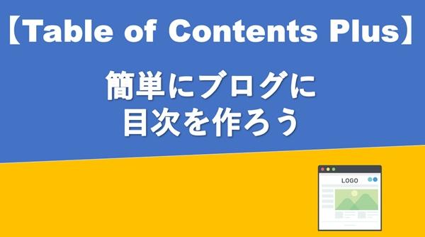 【Table of Contents Plus】わずか5分で初心者も簡単!自動的に目次が作れる方法を紹介