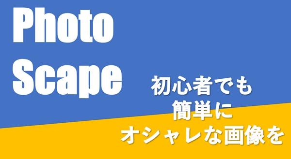 【初心者でも簡単】Photo Scapeを使ってオシャレなブログへ