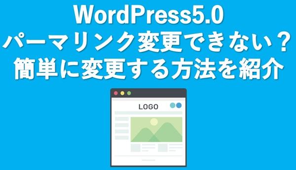 【WordPress5.0】パーマリンク(URL)の変更できない方必見!解決方法を紹介【2019年】