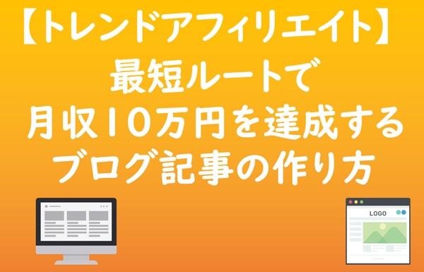 【トレンドアフィリエイト】5つの手順で月収10万円達成│ブログ記事の書き方をマスターしよう