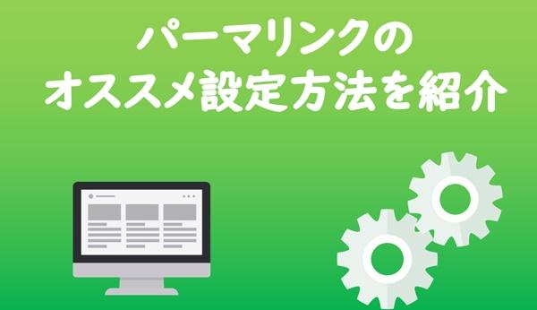 【WordPress】パーマリンクのオススメ設定方法を紹介!英語で視覚的にわかりやすくしよう
