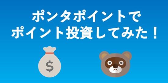 【ポイント投資】ポンタPを運用してみた!登録方法~やり方まで画像で簡単に解説