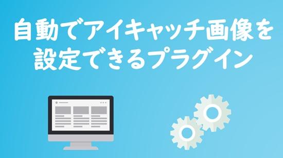 【XO Featured Image Tools】アイキャッチ画像を自動で作成しよう!使い方や設定方法も