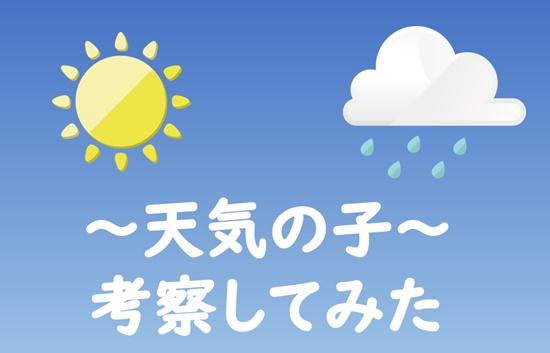 天気の子 考察