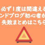 【キーワード編】トレンドブログ初心者がよく失敗する3つの注意点