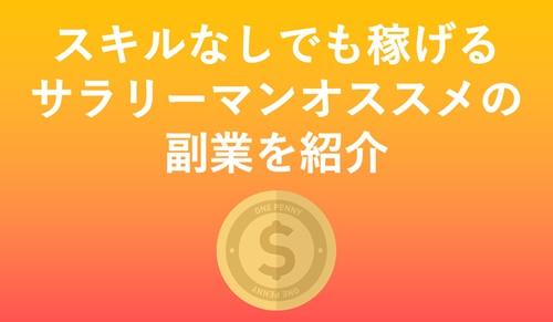 【スキルなしOK!】サラリーマンの僕が副業で月70万円を稼いだ方法を暴露