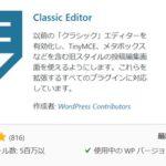 【Classic Editor】導入方法や設定方法をわかりやすく解説