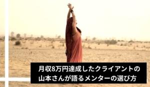 コンサル実績者の声(山本)